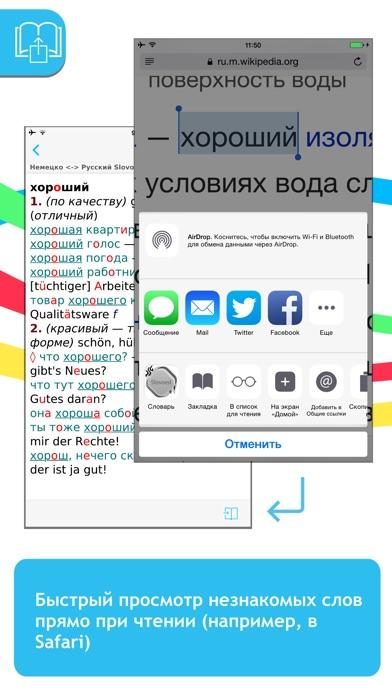Словари Slovoed Скриншоты6