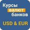 Курсы валют банков USD/EUR