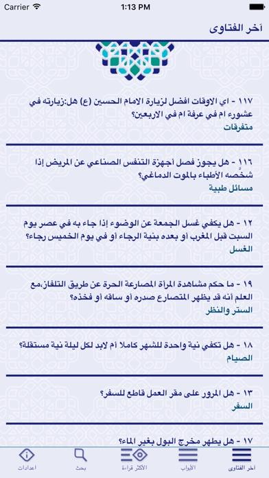 جامع الأحكاملقطة شاشة2