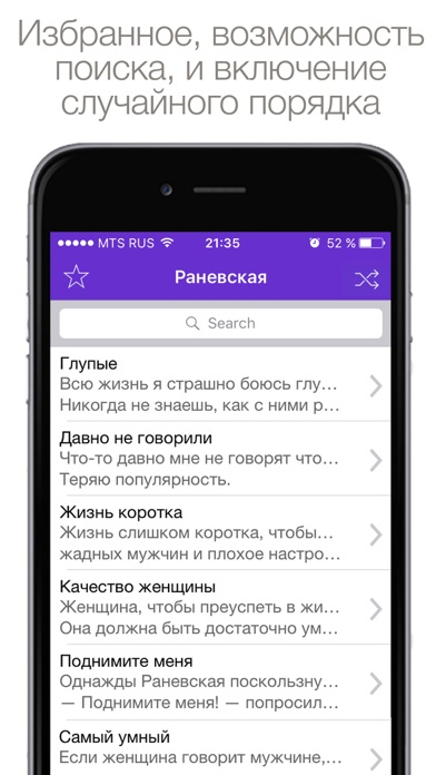 download Фаина Раневская apps 1