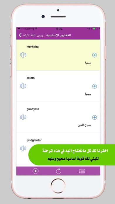 تعلم اللغة التركية مجانالقطة شاشة3