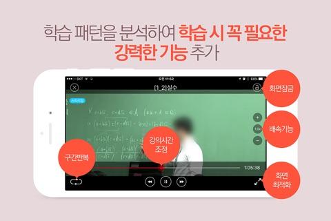 위드유 편입 screenshot 1