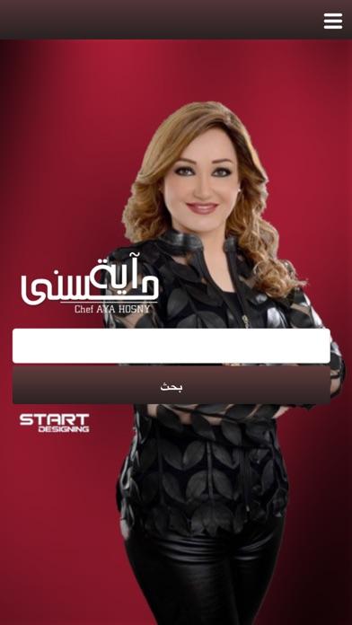 Aya Hosnyلقطة شاشة1