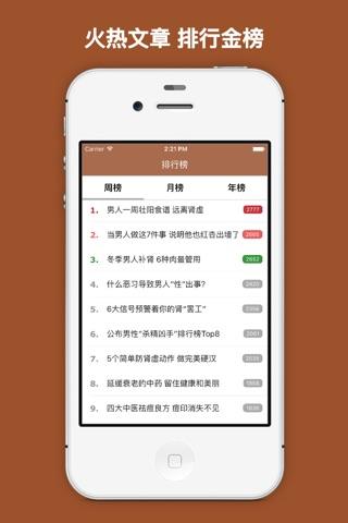 中医保健 - 增强体质治未病 中医养生保健知识大全 screenshot 3