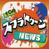ブログまとめニュース速報 for スプラトゥーン(Splatoon)