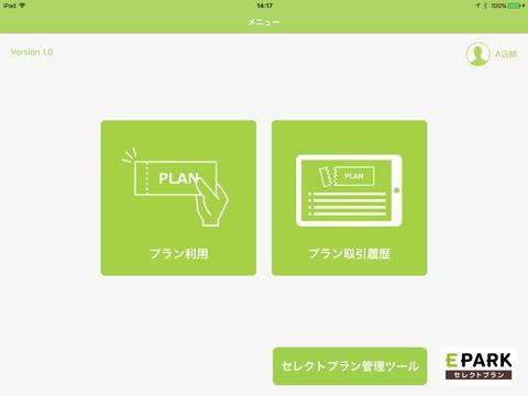 EPARKセレクトプラン 店舗向け管理アプリ screenshot 4