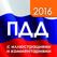 Icon for ПДД 2016 с иллюстрациями и комментариями