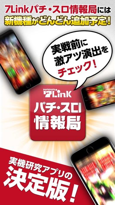 パチスロ ひぐらしのなく頃に 絆〜7Link パチ・スロ情報局〜のスクリーンショット5
