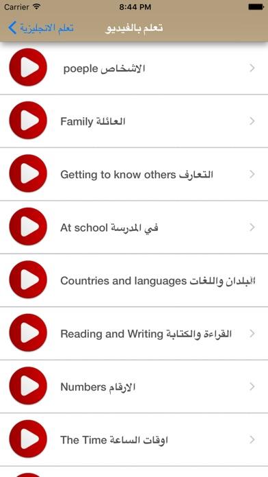 تعلم الانجليزيةلقطة شاشة3