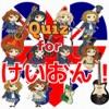 クイズ for けいおん!(K-ON!)