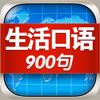 生活英语口语900句HD 出国旅游商务外贸必备外语