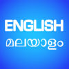 English-Malayalam Dictionary and Translator - Malayalam English Translation