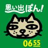 スライドショー作成アプリ「おれ、ねこ」思い出ぽん!