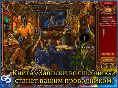 Скачать игру Записки Волшебника 2: Темный Лорд HD (Полная версия)