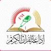 إذاعة القرآن الكريم ~ نابلس