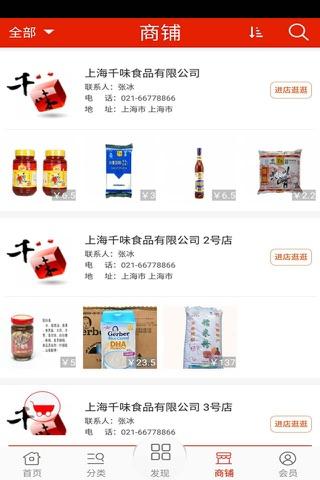 千味食品商城 screenshot 3