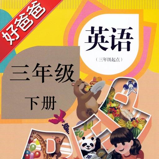 PEP小学英语三年下册人教版