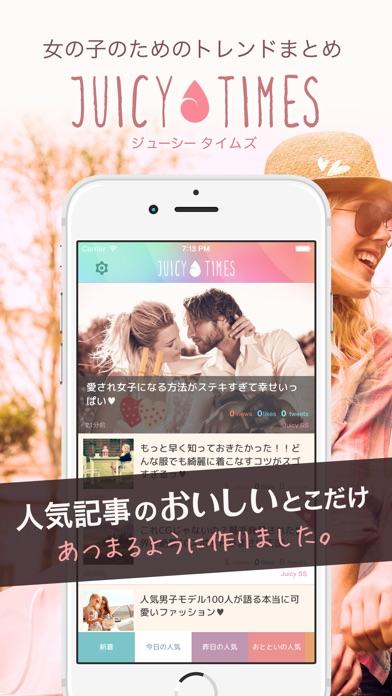 女子に人気のトレンドまとめ Juicy Times [ジューシータイムズ] Screenshot
