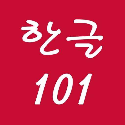 韩文 101 – 韩语基础学习