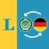 Arabisch Deutsch Wörterbuch - Übersetzungen nachschlagen, Vokabeln lernen und sich einfach verständigen