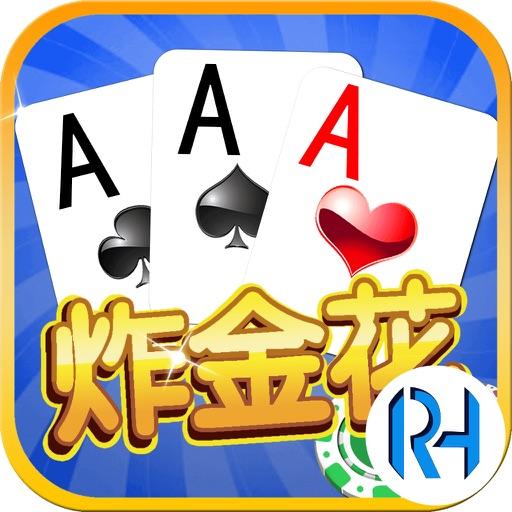 欢乐炸金花:经典豹子王-联网扎金花扑克棋牌游戏大厅