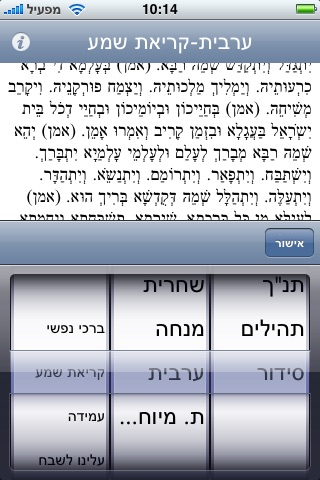 HebrewBible - כתבי קודש screenshot 2