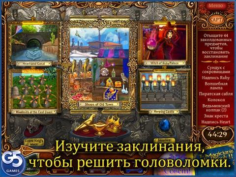 Скачать Записки Волшебника 2: Темный Лорд HD (Полная версия)