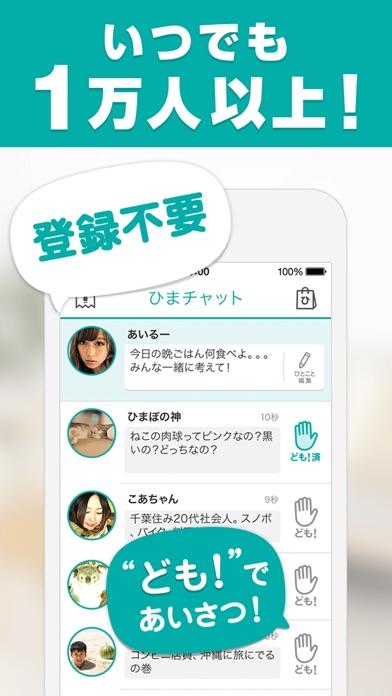 ひまチャット / 出会わない系 暇つぶしトークアプリのスクリーンショット3