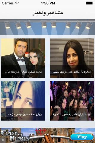 مشاهير واخبار screenshot 1