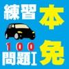 本免学科100練習Ⅰ