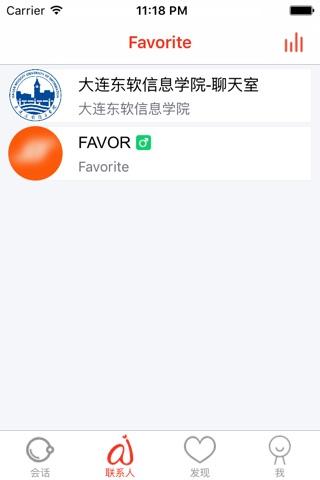 Favor-学生社交公众平台 screenshot 3