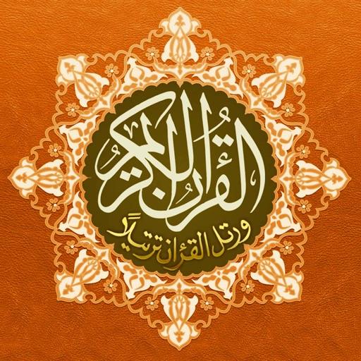 Quran Warch Audio FREE for Muslim with Tafsir And Translation -  Ramadan  - رمضان - القرآن الكريم