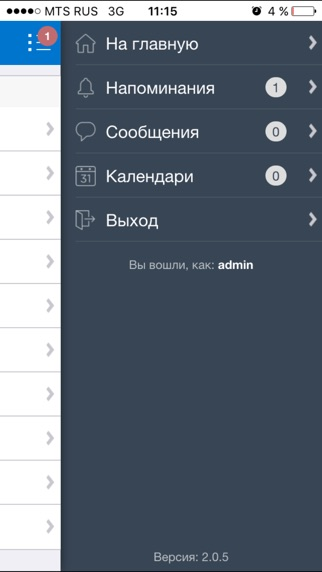 Клиентская базаСкриншоты 5