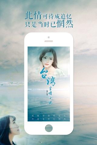 台湾经典言情小说—离线全本电子书阅读器 screenshot 1