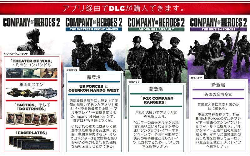 800x500bb 2017年10月24日Macアプリセール 戦略シミュレーションゲーム「Company of Heroes 2」が値下げ!