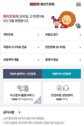 메리츠화재 공식 앱 screenshot 1