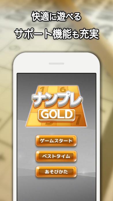 ナンプレ GOLD - 数字のクロスワード... screenshot1