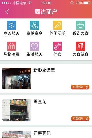 东驿站 screenshot 4