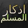 Athkar Almuslim App : (adhkar for morning,evening and before sleep)