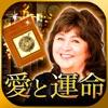 マギー・ハイド英国占星術◆無料占いあり【愛と運命特別鑑定書】