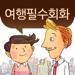 말이되는영어 여행필수회화 - Mijeong Kim