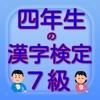 四年生の漢字検定7級