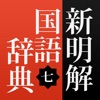 新明解国語辞典 第七版 公式アプリ