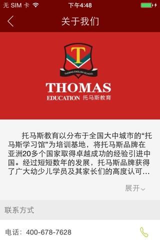 托马斯教育 screenshot 4