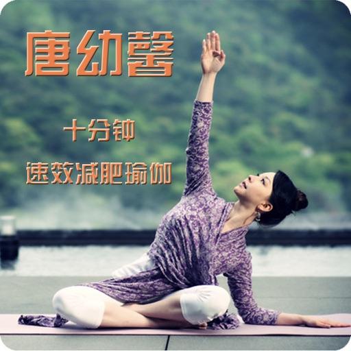 唐幼馨10分钟速效减肥瑜伽