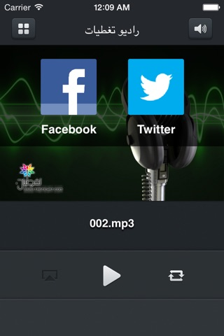 راديو تغطيات screenshot 2
