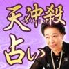天冲殺の逆転六星占い【恋愛占い・相性占い・仕事運】神キレイ監修