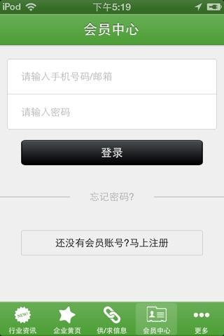 邹区(中国)灯具城 screenshot 3