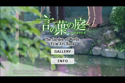 Garden of Words Film Art Book screenshot 2