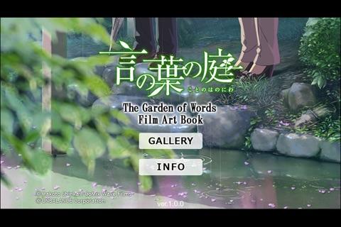 Garden of Words Film Art Book screenshot 2
